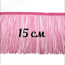 Бахрома полиэстер 15 см (однорядная) (9)