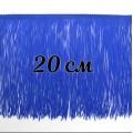 Бахрома нейлон 20 см (двурядная)
