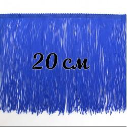 Бахрома нейлон 20 см (двурядная) (6)
